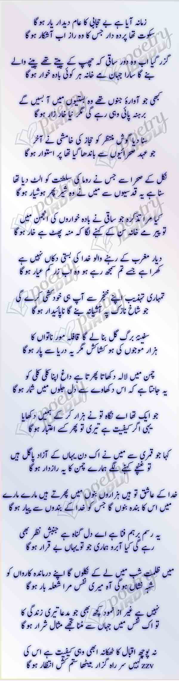 allama iqban urdu poetry