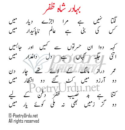 Bahadur Poetry