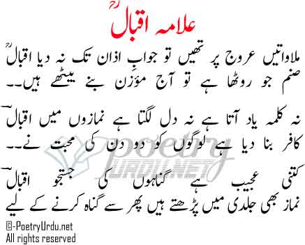 Iqbal urdu poetry