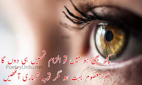Aankhan Poetry