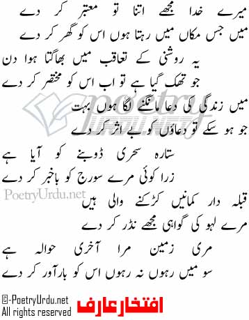 Iftikhar Poetry