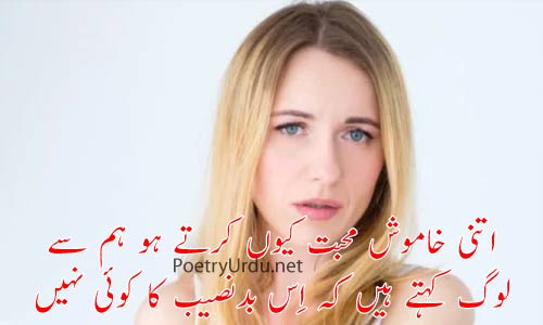Dard Poetry urdu