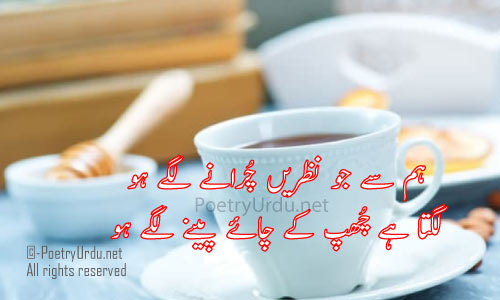 poetry on chaye